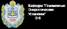 Кафедра Э8 МГТУ им. Баумана