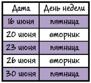 ГЭК_2017